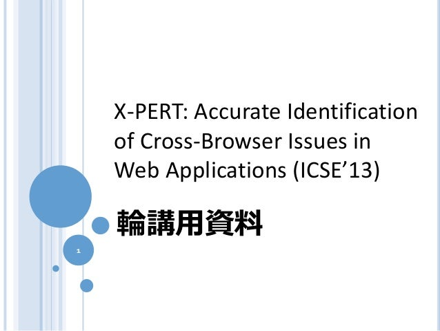X-PERT: Accurate Identification of Cross-Browser Issues in Web Applications (ICSE'13)  輪講用資料 1