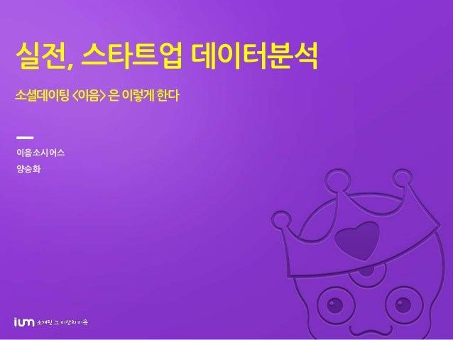 실전, 스타트업 데이터분석 소셜데이팅<이음>은이렇게한다 이음소시어스 양승화