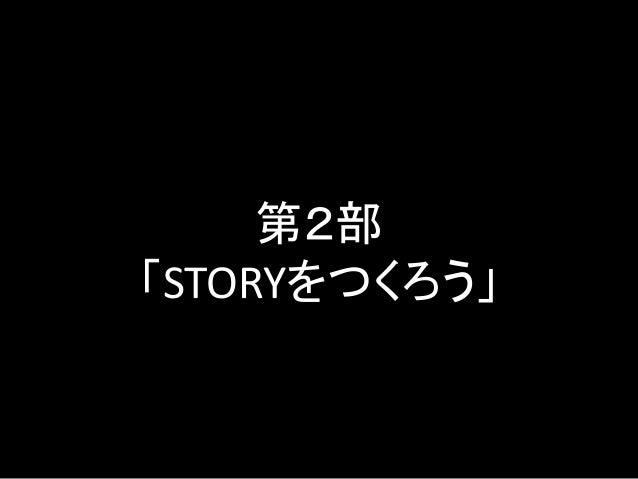 第2部 「STORYをつくろう」