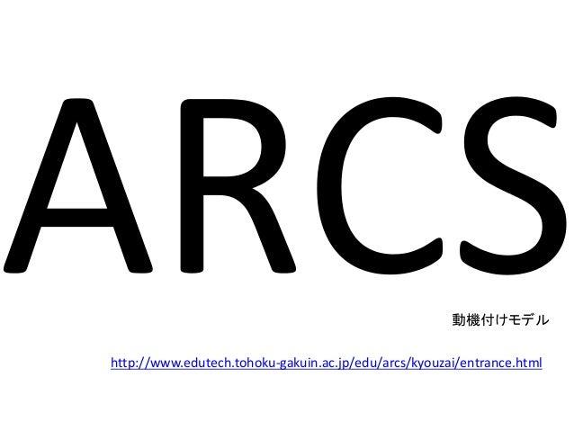 動機付けモデル http://www.edutech.tohoku-gakuin.ac.jp/edu/arcs/kyouzai/entrance.html