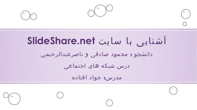 SlideShare.net آشنایی با سایت  دانشجو : محمود صادقی و ناصرعبدالرحيمي  درس شبکه های اجتماعی  مدرس: جواد افتاده