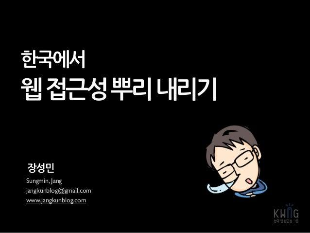 한국에서  웹