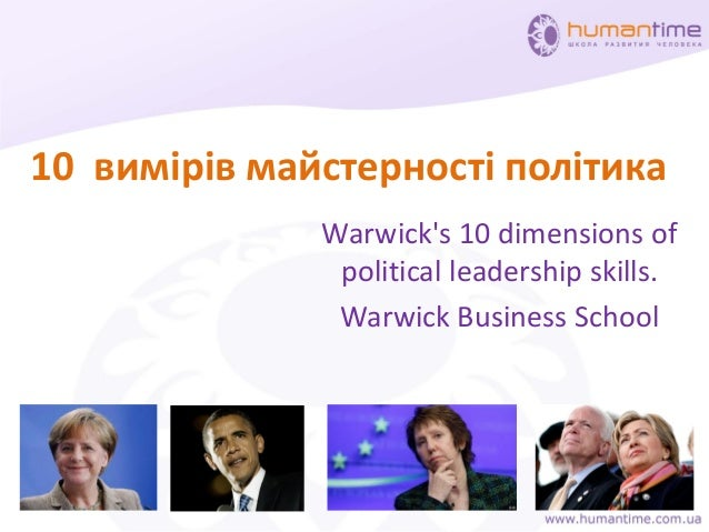 10 вимірів майстерності політика Warwick's 10 dimensions of political leadership skills. Warwick Business School