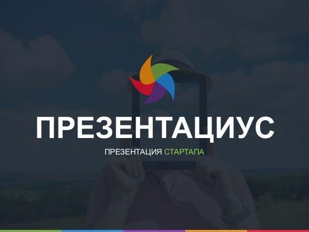 ПРЕЗЕНТАЦИУС ПРЕЗЕНТАЦИЯ СТАРТАПА