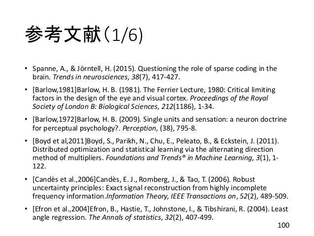 参考文献(1/6) • Spanne, A., & Jörntell, H. (2015). Questioning the role of sparse coding in the brain. Trends in neurosciences...