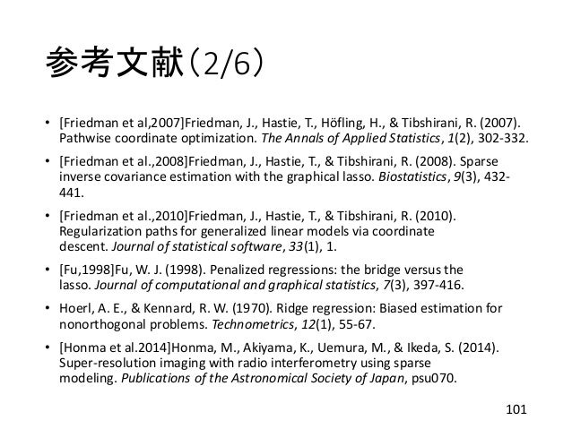 参考文献(2/6) • [Friedman et al,2007]Friedman, J., Hastie, T., Höfling, H., & Tibshirani, R. (2007). Pathwise coordinate optim...