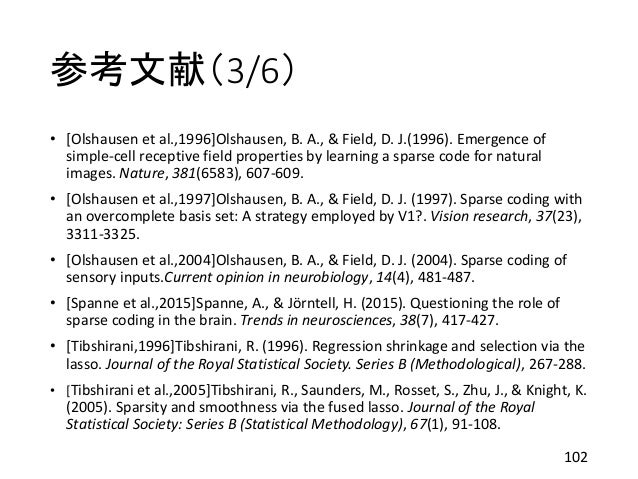 参考文献(3/6) • [Olshausen et al.,1996]Olshausen, B. A., & Field, D. J.(1996). Emergence of simple-cell receptive field proper...