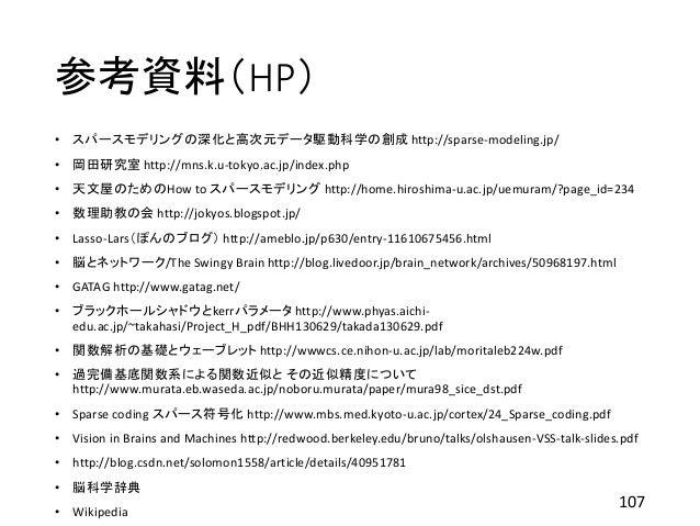 参考資料(HP) • スパースモデリングの深化と高次元データ駆動科学の創成 http://sparse-modeling.jp/ • 岡田研究室 http://mns.k.u-tokyo.ac.jp/index.php • 天文屋のためのHow...