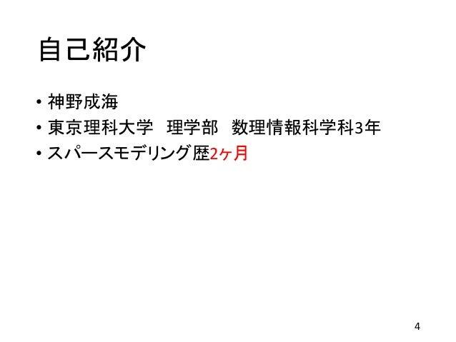 自己紹介 • 神野成海 • 東京理科大学 理学部 数理情報科学科3年 • スパースモデリング歴2ヶ月 4