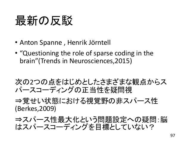 """最新の反駁 • Anton Spanne , Henrik Jörntell • """"Questioning the role of sparse coding in the brain""""(Trends in Neurosciences,2015..."""