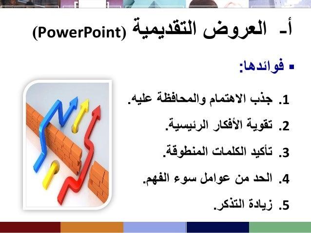 التقديمية العروض أ-(PowerPoint) فوائدها: .6فنية لمسات إضافة. .7الوقت توفير. .8المدرب أفكار تنظيم ...