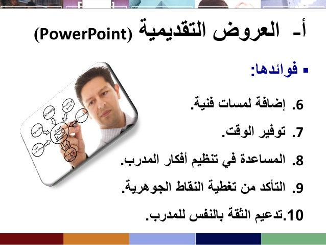 التقديمية العروض أ-(PowerPoint) شروطها: .1للشريحة واحدة فكرة. .2الرئيسية النقاط. .3المستخدمة الخطوط...