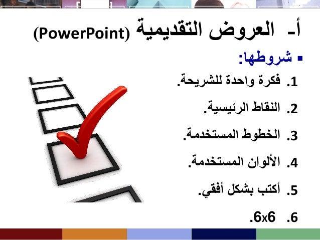 التقديمية العروض أ-(PowerPoint) قواعداالستخدام: ◄ ◄Data show ◄ ◄ ◄ ◄