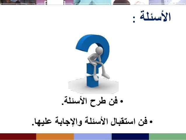 فنطرحاألسئلة: • • • • • األسئلة طرح أغراض: