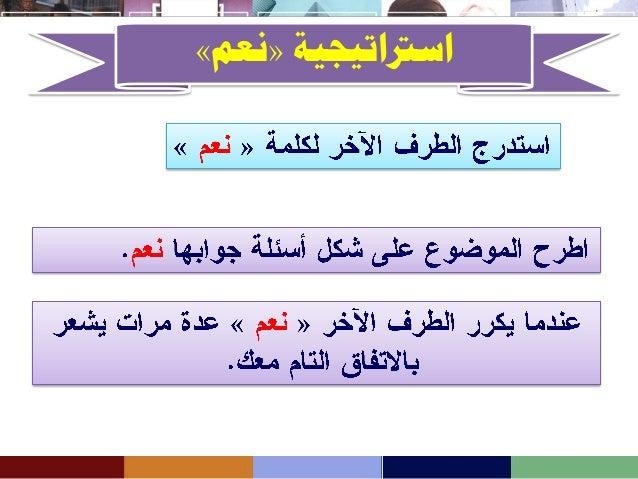 اسرتاتيجية«العجيب الرابط»