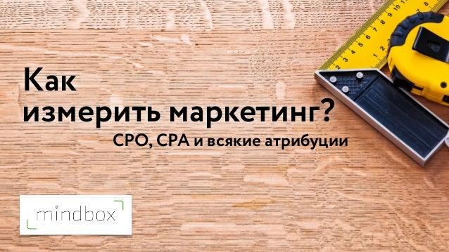 измерить маркетинг? Как CPO, CPA и всякие атрибуции