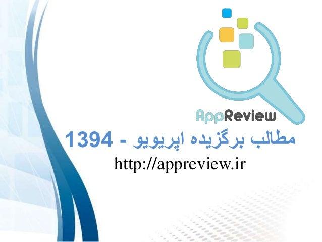 اپریویو برگزیده مطالب-1394 http://appreview.ir