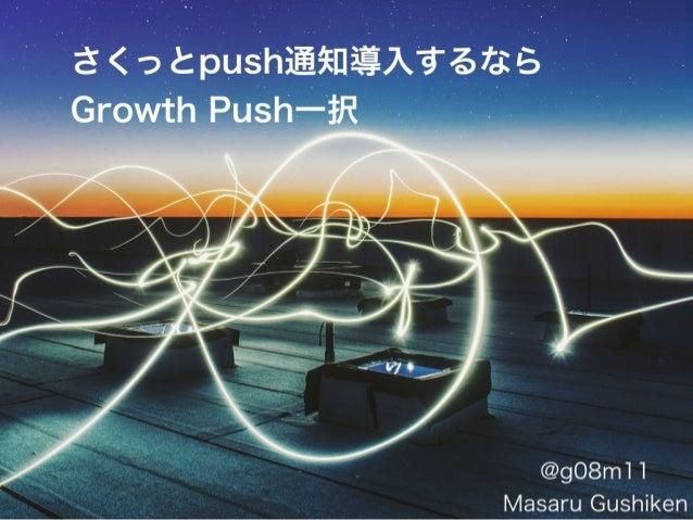 さくっとpush通知を導入するならGrowth Push一択