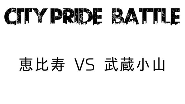 16/11/22 City Pride Battle「恵比寿 vs 武蔵小山」 ver.武蔵小山