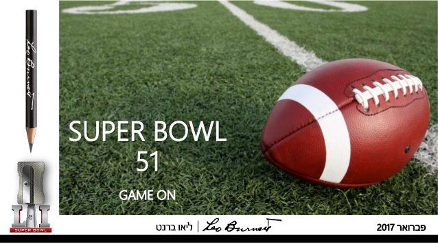 ‫פברואר‬2017 SUPER BOWL 51 GAME ON