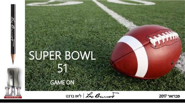 פברואר2017 SUPER BOWL 51 GAME ON