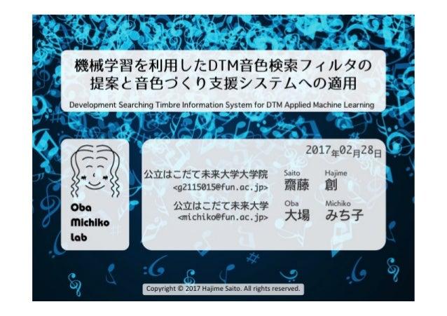 [タイトル]機械学習を利用したDTM 音色検索フィルタの提案と検索シス テムへの適用