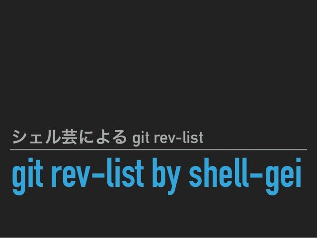 git rev-list by shell-gei git rev-list