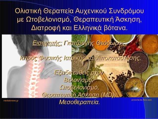 Ολιστική Θεραπεία Αυχενικού Συνδρόμουμε Ωτοβελονισμό, Θεραπευτική Άσκηση,Διατροφή και Ελληνικά βότανα.Εισηγητής:Εισηγητ...