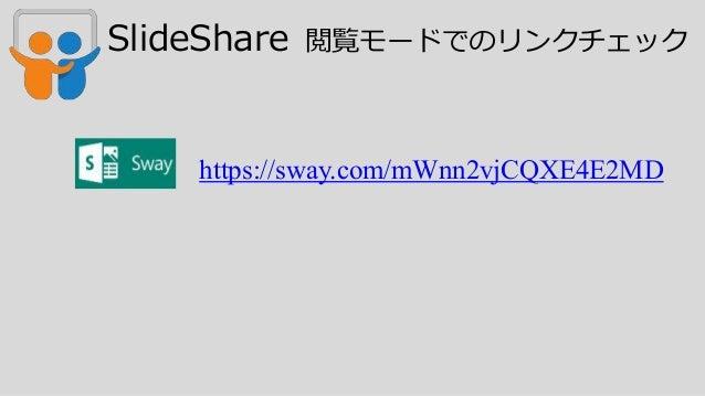 slideshare リンクチェック スライド別