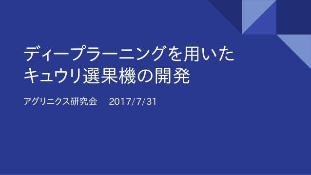 ディープラーニングを用いた キュウリ選果機の開発 アグリニクス研究会  2017/7/31