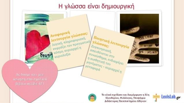 Η γλώσσα είναι δημιουργική Ας δούμε και μια άσκηση στο σχολικό βιβλίο σελίδα 47! Το υλικό σχεδίασε και διαμόρφωσε η Εύη Ελ...