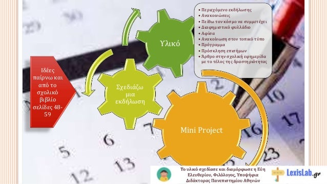 Mini Project Σχεδιάζω μια εκδήλωση Υλικό • Περιεχόμενο εκδήλωσης • Ανακοινώσεις • Πείθω τον κόσμο να συμμετέχει • Διαφημισ...
