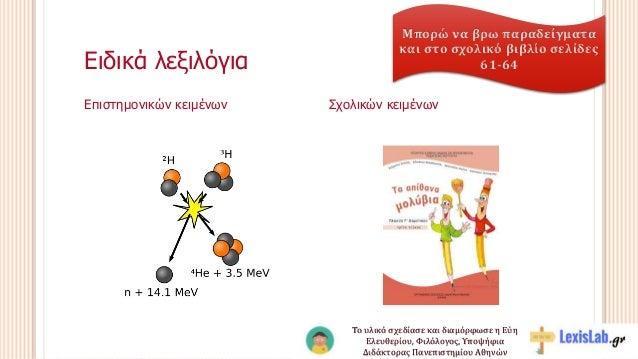 Ειδικά λεξιλόγια Επιστημονικών κειμένων Σχολικών κειμένων Μπορώ να βρω παραδείγματα και στο σχολικό βιβλίο σελίδες 61-64 Τ...