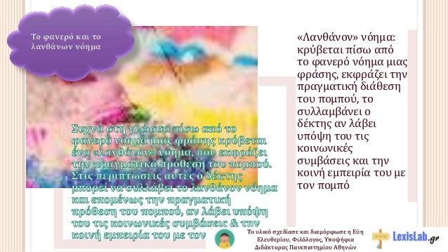 «Λανθάνον» νόημα: κρύβεται πίσω από το φανερό νόημα μιας φράσης, εκφράζει την πραγματική διάθεση του πομπού, το συλλαμβάνε...