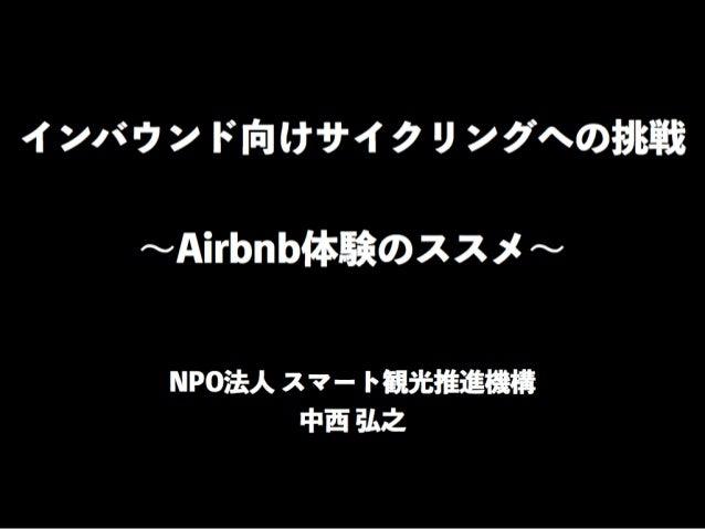 インバウンド向けサイクリングへの挑戦 〜Airbnb体験のススメ〜
