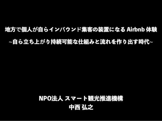 2/22(金)プレゼン用資料