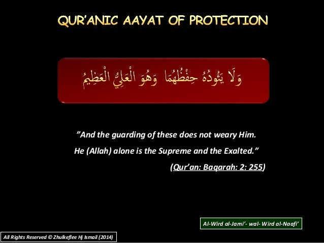 """""""""""And the guarding of these does not weary Him.And the guarding of these does not weary Him. He (Allah) alone is the Supre..."""