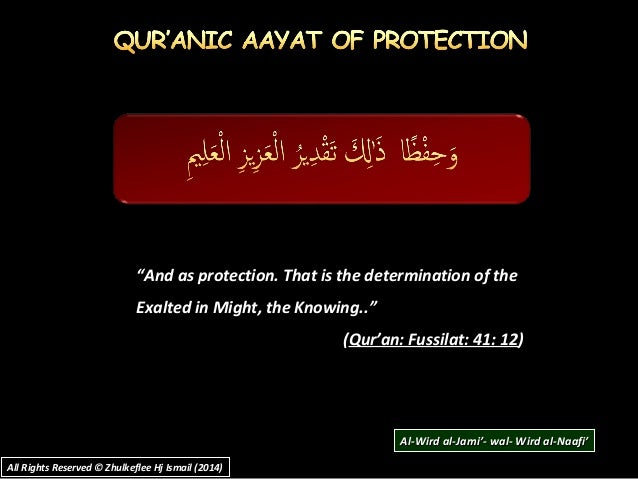 """""""""""And as protection. That is the determination of theAnd as protection. That is the determination of the Exalted in Might,..."""