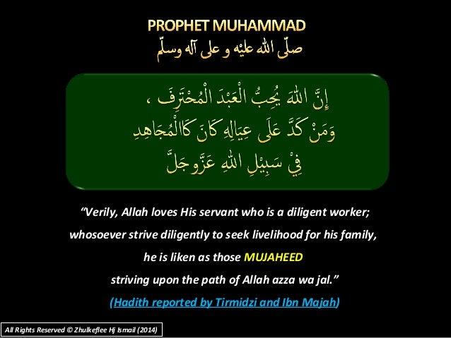 """""""""""Verily,AllahlovesHisservantwhoisadiligentworker;Verily,AllahlovesHisservantwhoisadiligentworker; whoso..."""