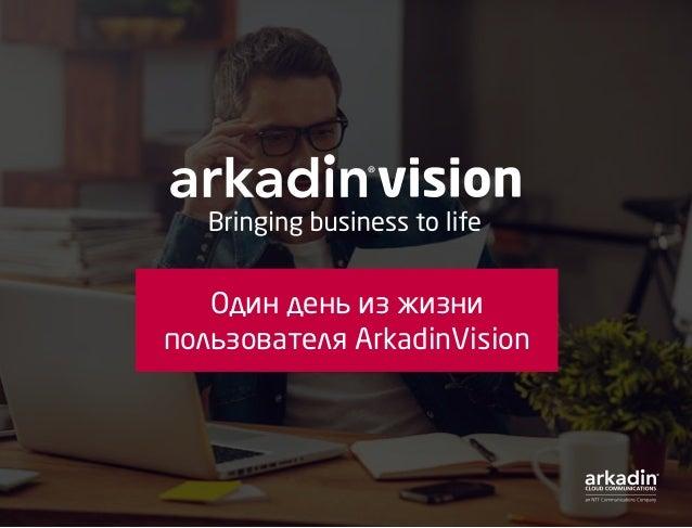 Один день из жизни пользователя ArkadinVision