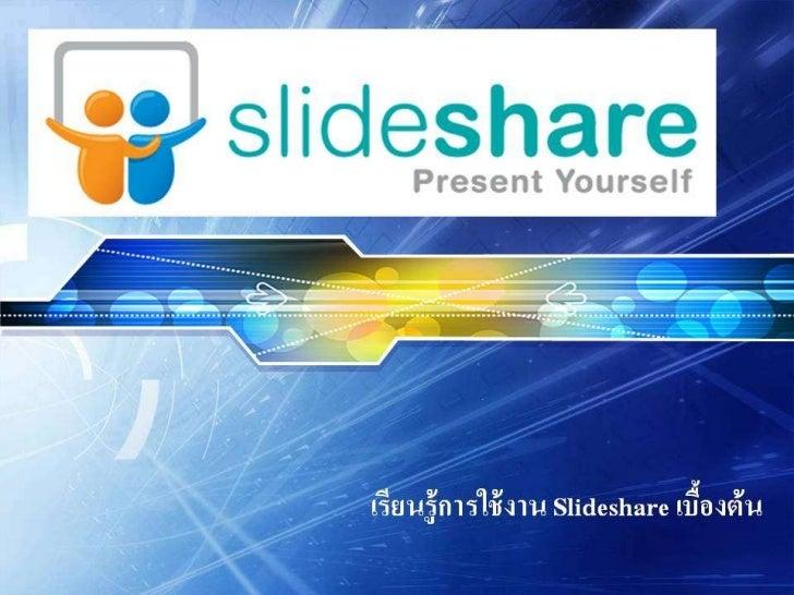 Slideshare1