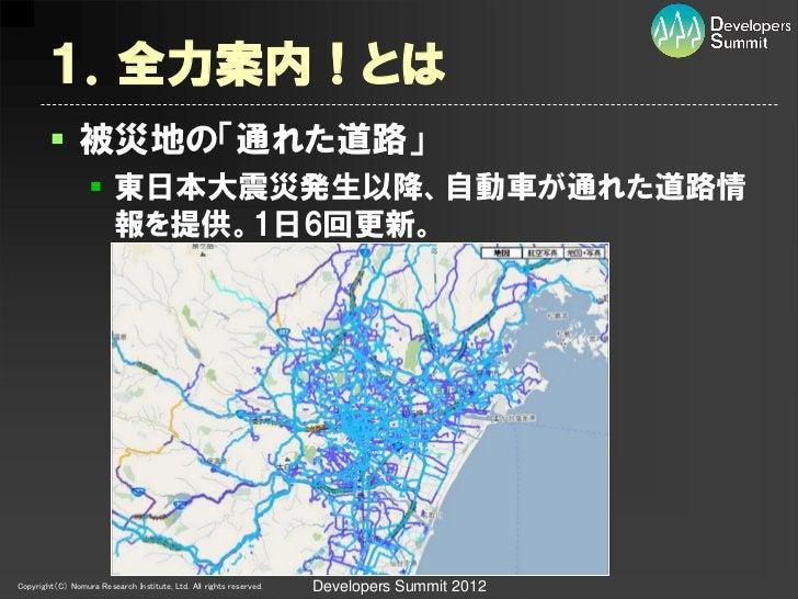 1.全力案内!とは         被災地の「通れた道路」                   東日本大震災発生以降、自動車が通れた道路情                    報を提供。1日6回更新。Copyright(C) Nomura...