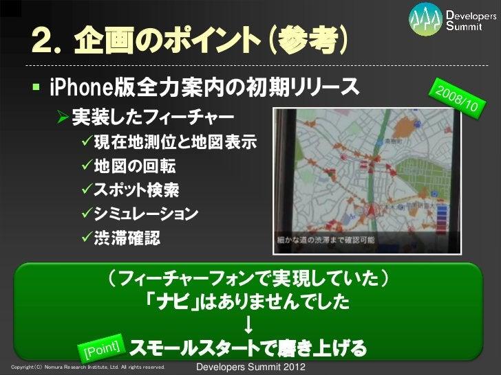 2.企画のポイント(参考)         iPhone版全力案内の初期リリース                  実装したフィーチャー                             現在地測位と地図表示            ...
