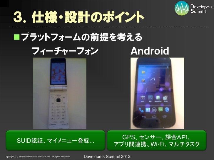3.仕様・設計のポイント        プラットフォームの前提を考える          フィーチャーフォン    Android                                                        ...