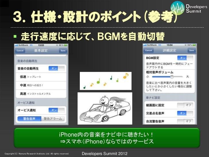 3.仕様・設計のポイント(参考)         走行速度に応じて、BGMを自動切替                                                       iPhone内の音楽をナビ中に聴きたい!    ...