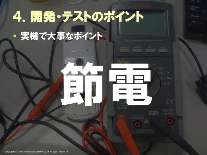 4.開発・テストのポイント         実機で大事なポイント                                                       節電Copyright(C) Nomura Research Ins...