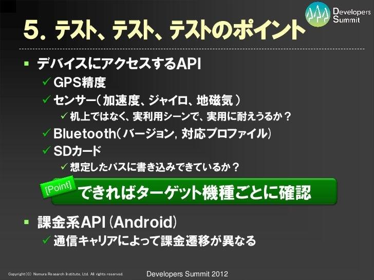 5.テスト、テスト、テストのポイント         デバイスにアクセスするAPI                   GPS精度                   センサー(加速度、ジャイロ、地磁気)                 ...