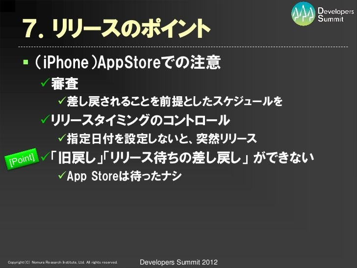 7.リリースのポイント         (iPhone)AppStoreでの注意                  審査                             差し戻されることを前提としたスケジュールを         ...