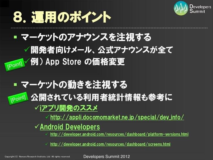 8.運用のポイント         マーケットのアナウンスを注視する                  開発者向けメール、公式アナウンスが全て                  例) App Store の価格変更         マー...
