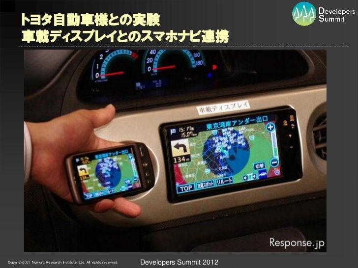 トヨタ自動車様との実験        車載ディスプレイとのスマホナビ連携Copyright(C) Nomura Research Institute, Ltd. All rights reserved.   Developers Summit ...